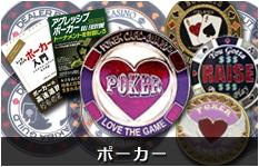 POKER ポーカー