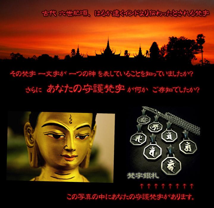 梵字とは、あなたの守護梵字を知っていますか?