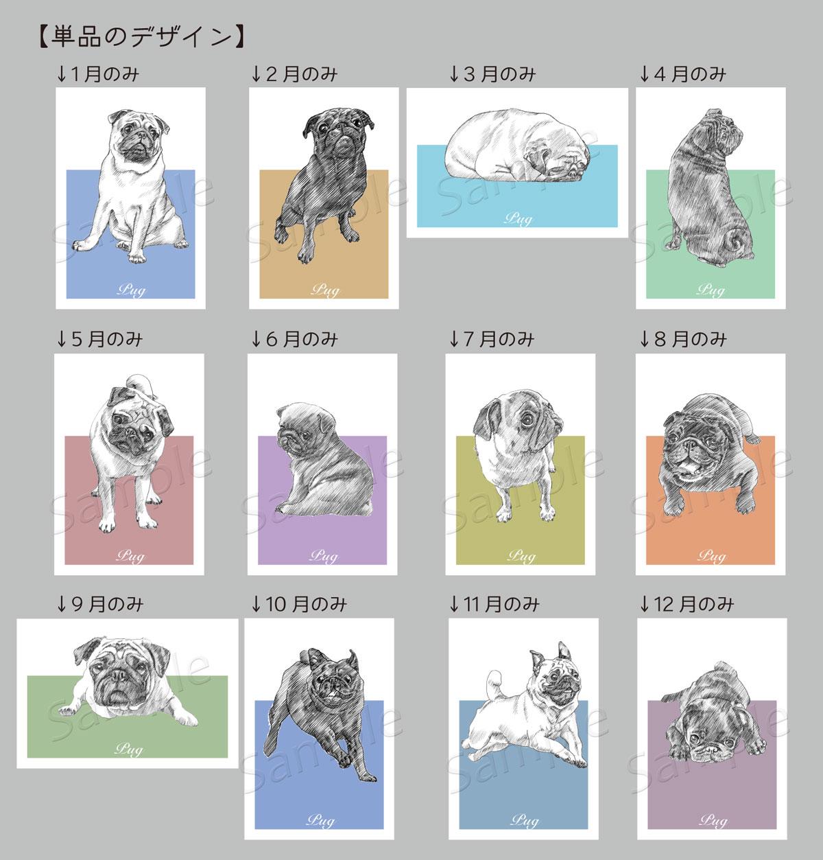 2018年版スケッチポスカパグ単品の種類