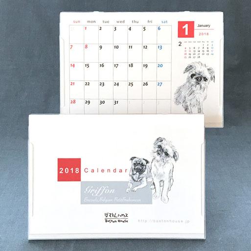 2018年版スケッチGF卓上カレンダーB6サイズ