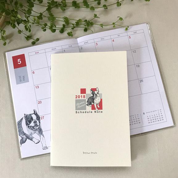 2018年版ラインスケジュール帳