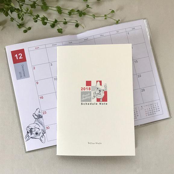 2018年版スケッチFBスケジュール帳