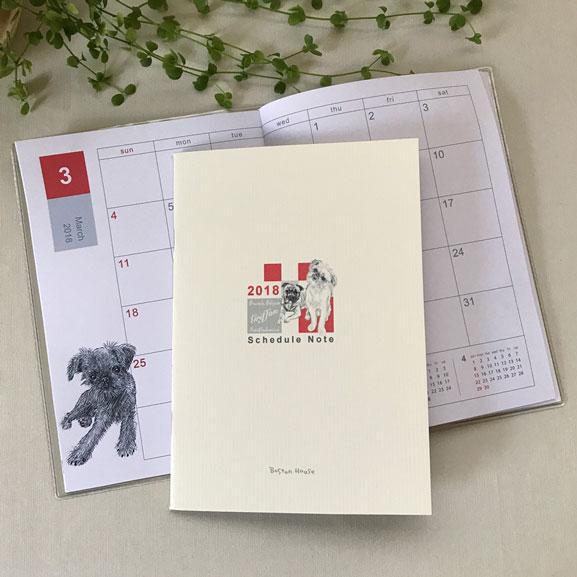 2018年版スケッチGFスケジュール帳