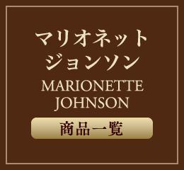マリオネット ジョンソン 商品一覧