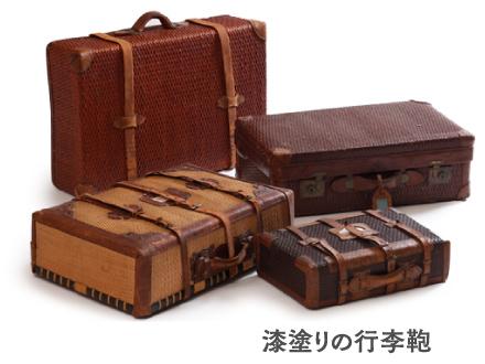 漆塗りの行李鞄