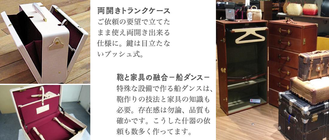 両開きトランクケース/鞄と家具の融合 船ダンス
