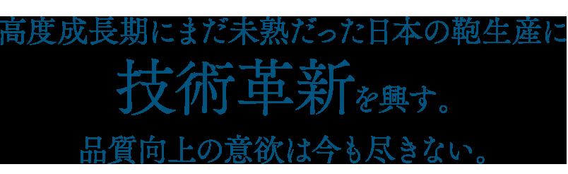 高度成長期にまだ未熟だった日本の鞄生産に技術革新を興す。品質向上の意欲は今も尽きない。