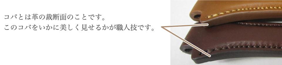 コバとは革の裁断面のことです。このコバをいかに美しく見せるかが職人技です。