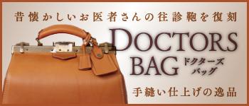 ドクターズバッグ 昔懐かしいお医者さんの往診鞄を復刻