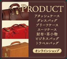 Product オンラインショップ