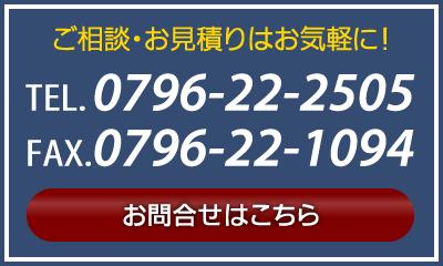 Tel:0796-22-2505 Fax:0796-22-1094 お問合せはこちら