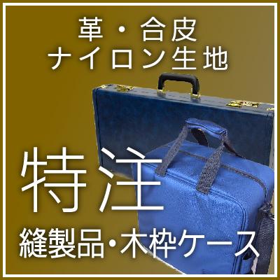 革・合皮・ナイロン生地 特注縫製品・木枠ケース