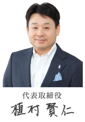 代表取締役 植村賢仁