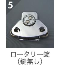ロータリー錠(鍵無し)