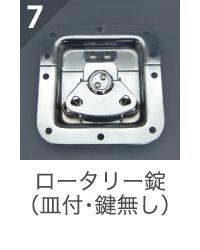 ロータリー錠(皿付・鍵無し)