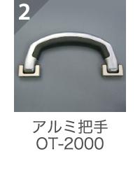 アルミ把手 OT-2000