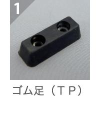 ゴム足(TP)