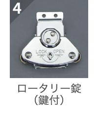 ロータリー錠(鍵付)