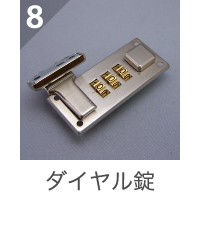 ダイヤル錠