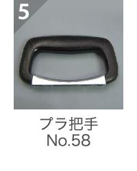 プラ把手 No.58