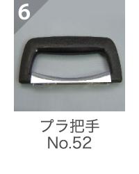 プラ把手 No.52