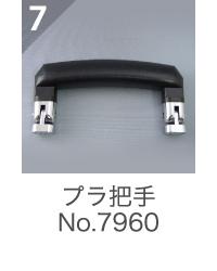 プラ把手 No.7960