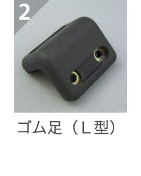 ゴム足(L型)