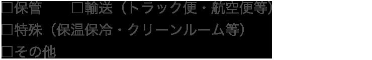 保管/輸送(トラック便・航空便等)/特殊(保温保冷・クリーンルーム等)/その他