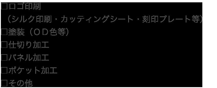 ロゴ印刷/塗装/仕切り加工/パネル加工/ポケット加工/その他