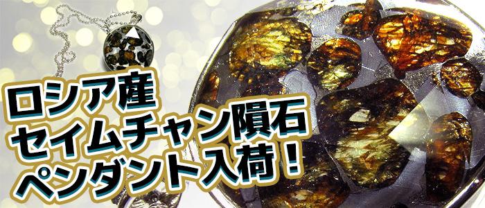 ロシア産・セイムチャン隕石ペンダント入荷!