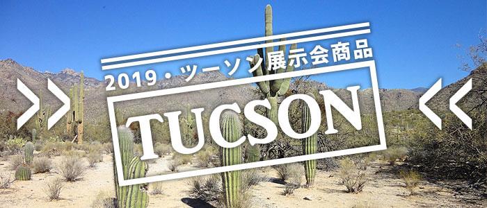 TUSONツーソン展示会商品2019