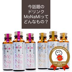 黒にんにくエキスを使ったドリンク「MoNaMi」モナミってどんなもの?
