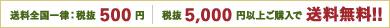 送料全国一律:税抜500円 税抜5000円以上ご購入で送料無料!
