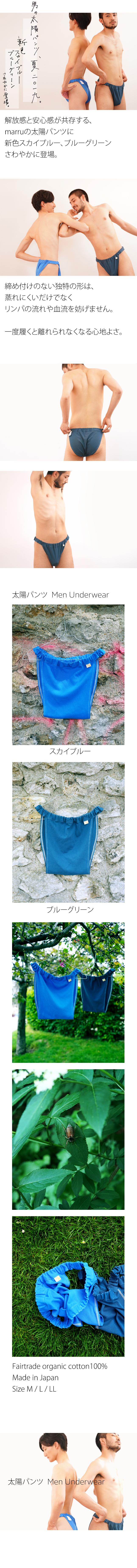 締め付けないカタチで蒸れにくく心地よい縫い糸までオーガニックコットン100%使用の太陽パンツ for Men