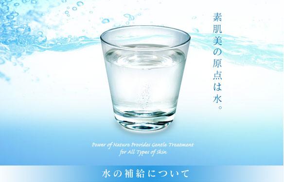水分の補給について