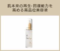 肌本来の再生回復能力を高める高品位美容液
