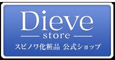 スピノワ化粧品公式オンラインショップ ディーブストア