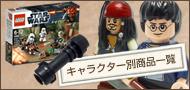 キャラクター別商品一覧