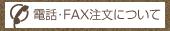 電話・FAX注文について