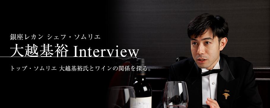 銀座レカンのシェフ・ソムリエ 大越基裕インタビュー