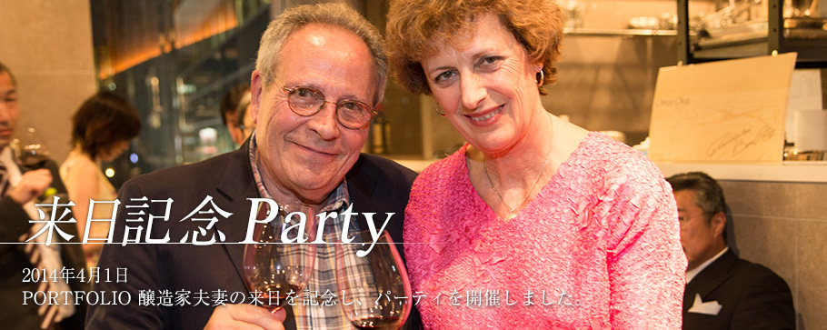 来日記念Party 2014年4月1日 PORTFOLIO 醸造家夫妻の来日を記念し、パーティを開催しました。