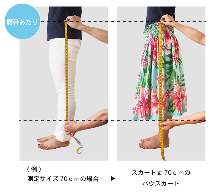 スカート丈測り方
