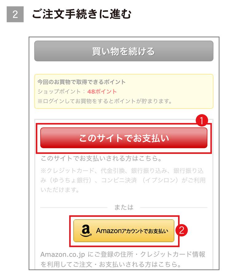 ネットからのご注文の手順2