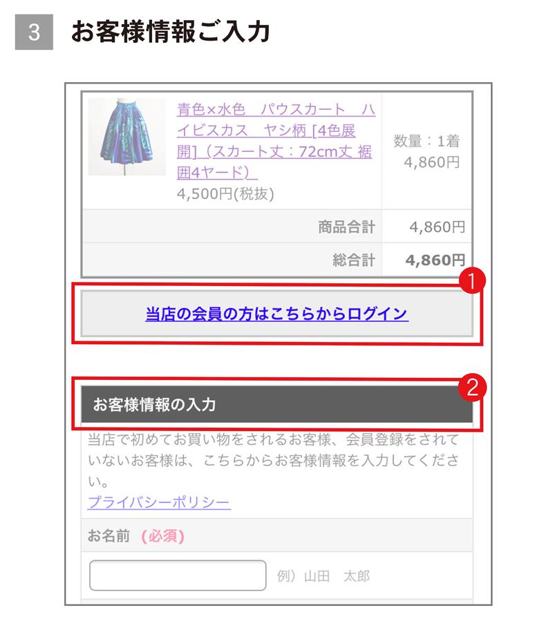 ネットからのご注文の手順3