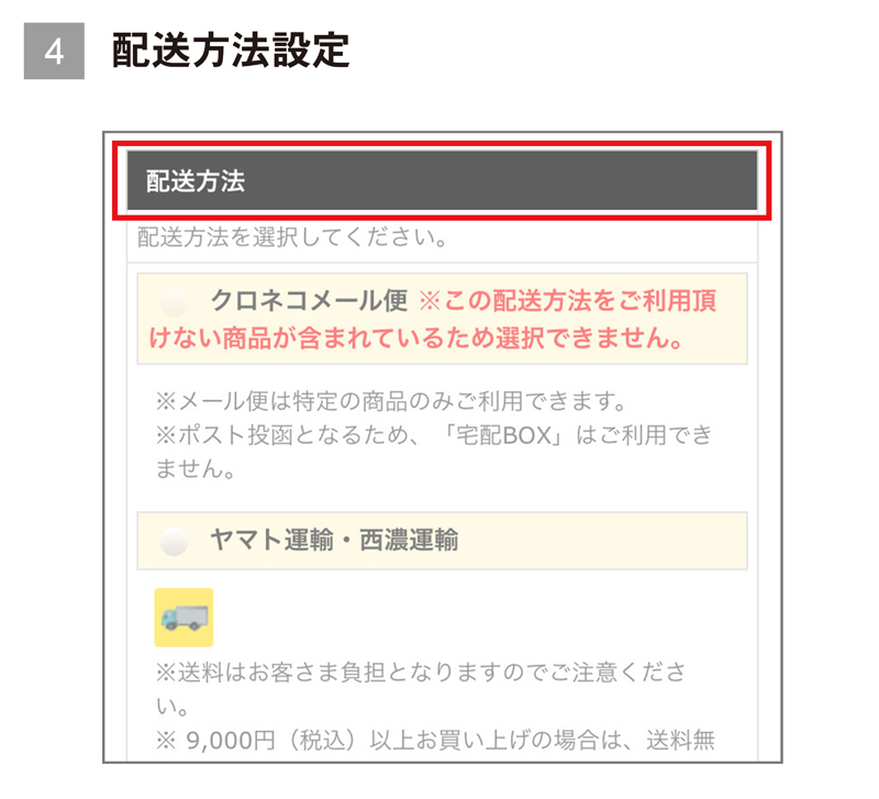 ネットからのご注文の手順4