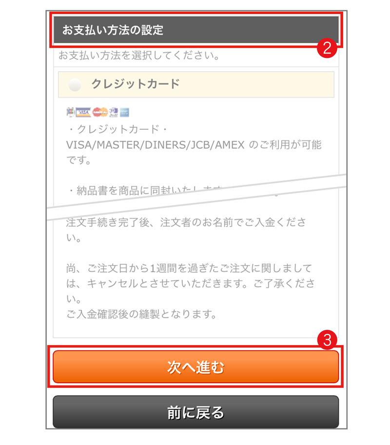 ネットからのご注文の手順6