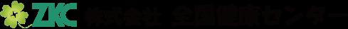 ZKC株式会社全国健康センター