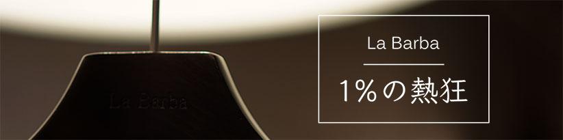 ラバルバブログ「1%の熱狂」