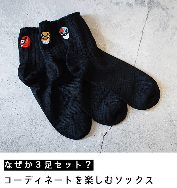 3足セット