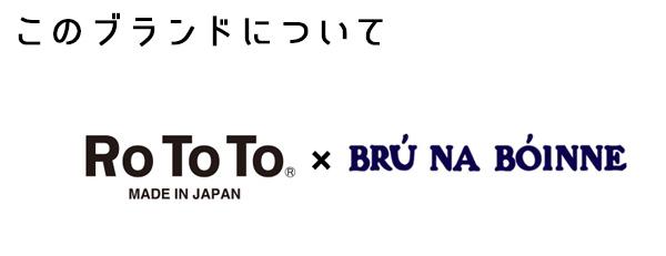 ROTOTO ×ブルーナボイン